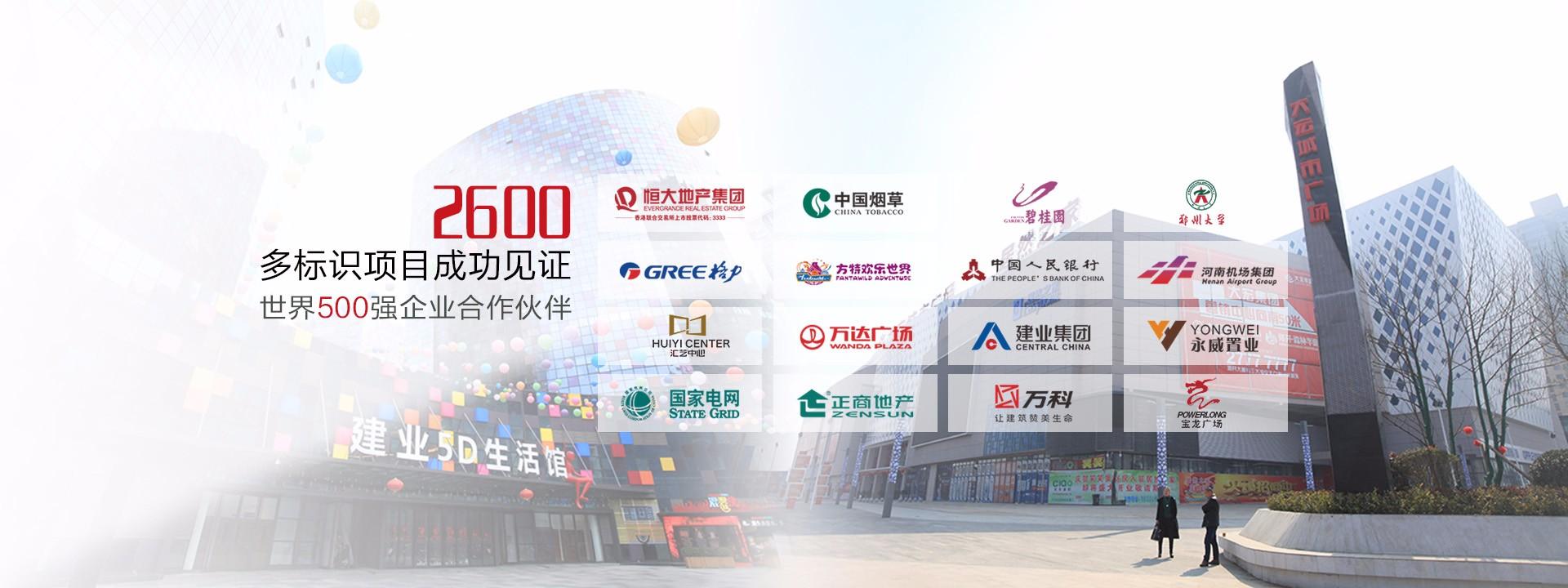 累计服务2800多标识标牌工程项目.